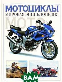 Мотоциклы: мировая энциклопедия / The Encyclopedia of Motorcycles  Хикс Р. / Roger Hicks купить