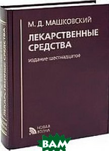 Лекарственные средства. 16-е издание  Машковский М.Д. купить
