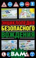 Энциклопедия безопасного вождения  В. Н. Иванов купить