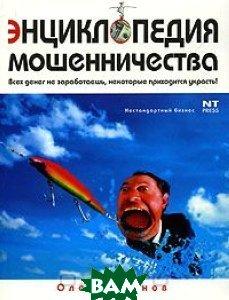 Энциклопедия мошенничества  Олег Логинов купить
