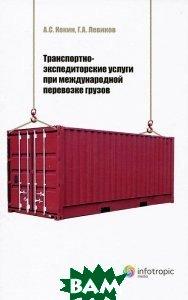 Транспортно-экспедиторские услуги при международной перевозке грузов.