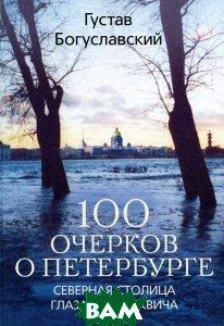 100 очерков о Петербурге. Северная столица глазами москвича.