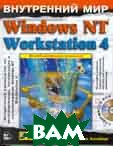 Внутренний мир Windows NT Workstation 4  Ивенс Кэти, Холлберг Брюс купить