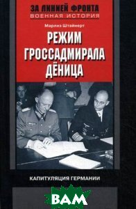 Режим гроссадмирала Деница. Капитуляция Германии.<br><small>Capitulation 1945: The Story of the Donitz Regime.</small>