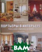 Портьеры в интерьере /  The new   curtain  book  Хоппен С.  / Stephanie Hoppen  купить