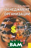 Менеджмент организации. 3-е издание  А. В. Тебекин, Б. С. Касаев купить