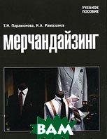 Мерчандайзинг. 5-е издание  Т. Н. Парамонова, И. А. Рамазанов купить