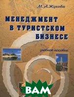 Менеджмент в туристском бизнесе. Учебное пособие  М. А. Жукова купить