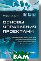 Основы управления проектами   Грашина М. А., Дункан В. .. купить