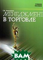 Менеджмент в торговле  Т. И. Николаева купить