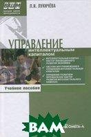Управление интеллектуальным капиталом. 3-е издание  Лукичева Л. И купить