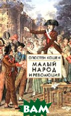 Малый народ и революция  Кошен О. купить