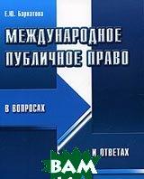 Международное публичное право в вопросах и ответах  Е. Ю. Бархатова купить