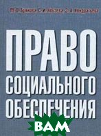 Право социального обеспечения.  Буянова М.О., Кобзева С.И., Кондратьева З.А. купить