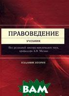 Правоведение 2-е издание  Под редакцией А. В. Малько купить