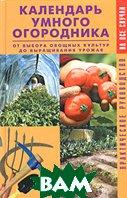 Календарь умного огородника. От выбора овощных культур до выращивания урожая  Михайлин    купить