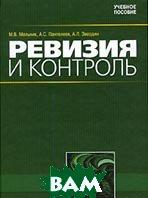 Ревизия и контроль  М. В. Мельник, А. С. Пантелеев, А. Л. Звездин купить