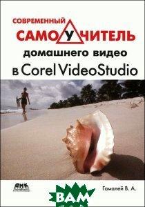 Современный самоучитель домашнего видео в Corel VideoStudio