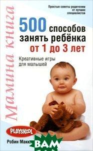 Мамина книга. 500 способ занять ребенка от 1 года до 3 лет