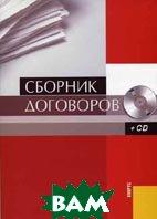Сборник договоров  Рябова Л.А., Занин Р.А. купить