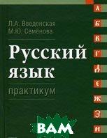 Русский язык. Практикум.  Введенская Л.А., Семенова М.Ю. купить