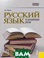 Русский язык и культура речи  В. Н. Руднев купить