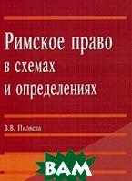 Римское право в схемах и определениях. 3-е издание  В. В. Пиляева купить