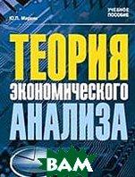 Теория экономического анализа  Ю. П. Маркин купить