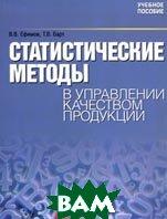 Статистические методы в управлении качеством продукции  В. В. Ефимов, Т. В. Барт купить