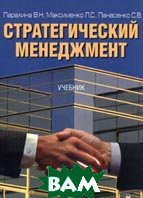 Стратегический менеджмент 5-е издание  В. Н. Парахина, Л. С. Максименко, С. В. Панасенко купить