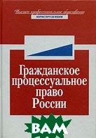Гражданское процессуальное право России  Под ред. Алексия П.В. купить