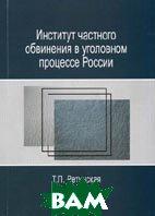 Институт частного обвинения в уголовном процессе России.  Ретунская Т.П. купить
