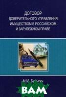 Договор доверительного управления имуществом в российском и зарубежном праве.  Булыгин М.М. купить