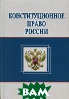 Конституционное право России.  Прудников А.С., Авсеенко В.И. купить