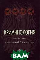 Криминология  4-е издание  Под редакцией Г. А. Аванесова купить
