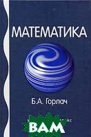Математика  Б. А. Горлач купить
