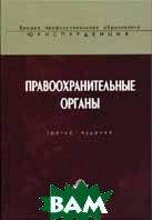 Правоохранительные органы.4-е издание, переработанное и дополненное.   Галустьян О.А. купить