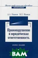 Правонарушение и юридическая ответственность  А. А. Иванов, В. П. Иванов купить