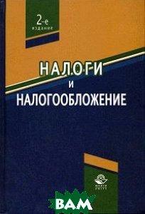 Налоги и налогообложение.Учебное пособие для ввузов - 2 изд.перераб  Поляк Г.Б. купить