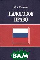 Налоговое право 3-е издание  Ю. А. Крохина купить