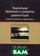 Национальная безопасность и приоритеты развития России: социально-экономические и правовые аспекты.   Метелев С.Е. купить