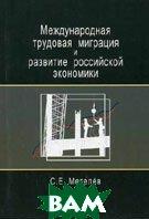 Международная трудовая миграция и развитие российской экономики.  Метелёв С.Е. купить