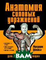 Анатомия силовых упражнений для мужчин и женщин  Фредерик Делавье купить