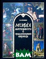 Мифы античности и средневековой Европы  Т. В. Муравьева купить