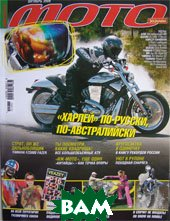 Журнал МОТО №10(169) / 2006   купить