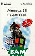 Windows  95 не для всех  Ахметов К. купить