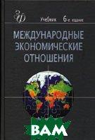 Международные экономические отношения.Учебник для вузов - 6 изд.  Рыбалкин В.Е. купить