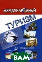 Международный туризм. 2-е изд., перераб.и доп  Международный туризм. 2-е изд., перераб.и доп купить
