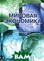 Мировая экономика. Учебное пособие Третье издание  Под ред. Николаевой И.П. купить