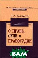 О праве, суде и правосудии: избранное  Колоколов Н.А. купить